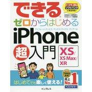 できるゼロからはじめるiPhone XS/XS Max/XR超入門 [ムック・その他]