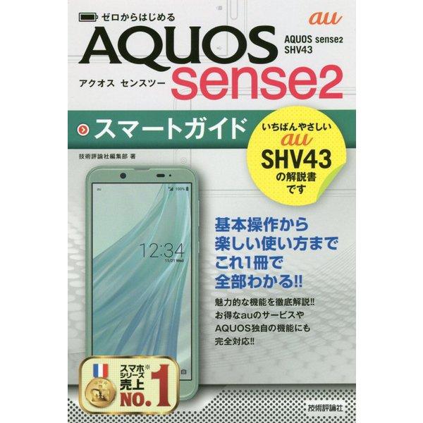 ゼロからはじめる au AQUOS sense2 SHV43 スマートガイド [ムック・その他]