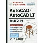 基本から3Dまでしっかりわかる AutoCAD/AutoCAD LT徹底入門 [ムック・その他]