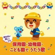 園生活が楽しくなる!保育園・幼稚園・こども園でうたう歌 毎日の歌 行事の歌 (年令別 すくすくキッズ)