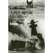 大西洋・地中海16の戦い―ヨーロッパ列強戦史(光人社NF文庫) [文庫]