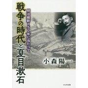 戦争の時代と夏目漱石―明治維新150年に当たって [単行本]