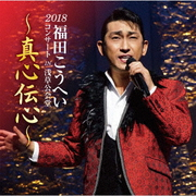 福田こうへいコンサート2018 IN 浅草公会堂~真心伝心~