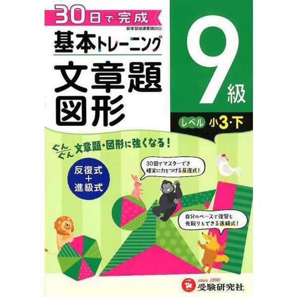 小学基本トレーニング文章題・図形9級-小3・下 [全集叢書]
