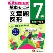 小学基本トレーニング文章題・図形7級-小4・下 [全集叢書]