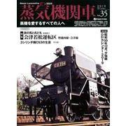 35号蒸気機関車エク [ムック・その他]