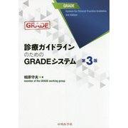 診療ガイドラインのためのGRADEシステム 第3版 [単行本]