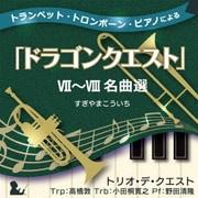 トランペット・トロンボーン・ピアノによる「ドラゴンクエスト」Ⅶ~Ⅷ名曲選