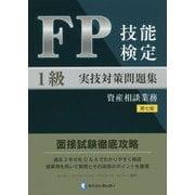 FP技能検定1級実技(資産相談業務)対策問題集 第七版 [単行本]