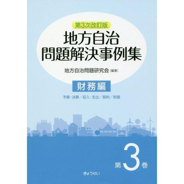 地方自治問題解決事例集〈第3巻〉財務編 第3次改訂版 [単行本]