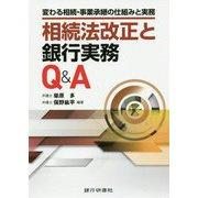 相続法改正と銀行実務Q&A―変わる相続・事業承継の仕組みと実務 [単行本]