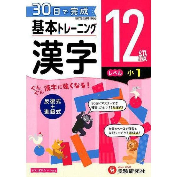 小学基本トレーニング漢字12級-小1 [全集叢書]