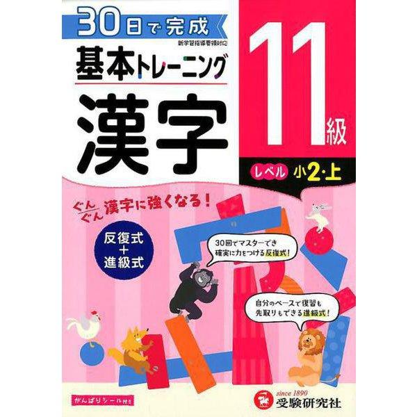 小学基本トレーニング漢字11級-小2・上 [全集叢書]
