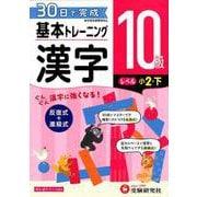 小学基本トレーニング漢字10級-小2・下 [全集叢書]