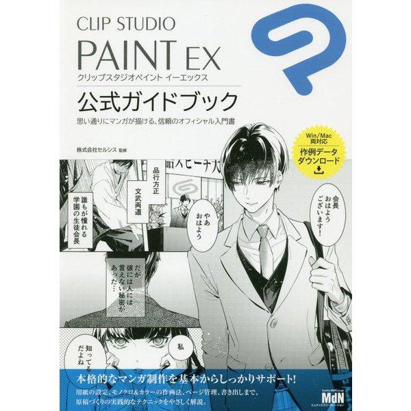 CLIP STUDIO PAINT EX公式ガイドブック―思い通りにマンガが描ける、信頼のオフィシャル入門書 [単行本]