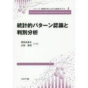 統計的パターン認識と判別分析(シリーズ情報科学における確率モデル〈1〉) [全集叢書]