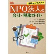 基礎からマスター NPO法人の会計・税務ガイド 新訂版 [単行本]