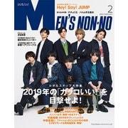 MEN'S NON・NO (メンズ ノンノ) 2019年 02月号 [雑誌]