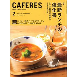 CAFERES 2019年 02月号 [雑誌]