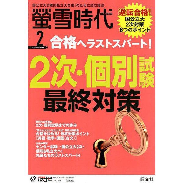 螢雪時代 2019年 02月号 [雑誌]