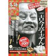落語 昭和の名人極めつき 2019年 1/29号 [雑誌]