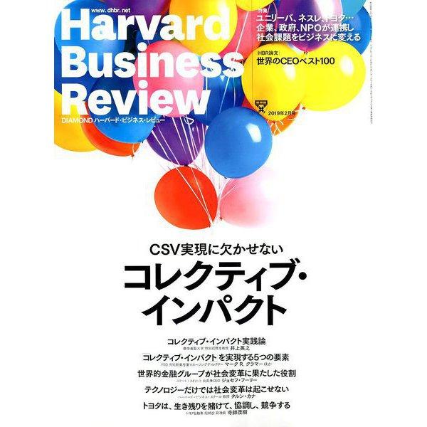 Harvard Business Review (ハーバード・ビジネス・レビュー) 2019年 02月号 [雑誌]