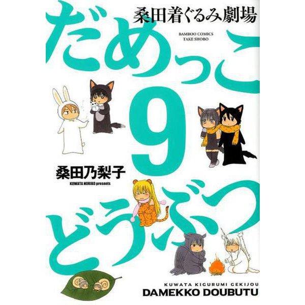 だめっこどうぶつ 9(バンブー・コミックス) [コミック]