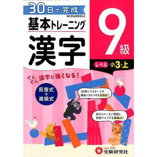 小学基本トレーニング漢字9級-小3・上 [全集叢書]