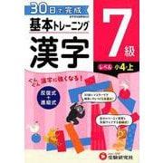 小学基本トレーニング漢字7級-小4・上 [全集叢書]