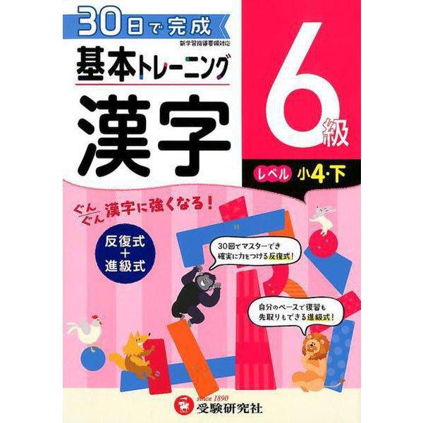 小学基本トレーニング漢字6級-小4・下 [全集叢書]