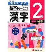 小学基本トレーニング漢字2級-小6・下 [全集叢書]