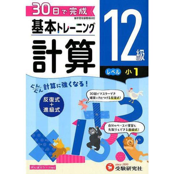 小学基本トレーニング計算12級-小1 [全集叢書]
