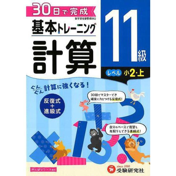 小学基本トレーニング計算11級-小2・上 [全集叢書]