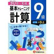 小学基本トレーニング計算9級-小3・上 [全集叢書]