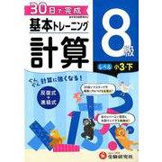 小学基本トレーニング計算8級-小3・下 [全集叢書]