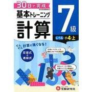 小学基本トレーニング計算7級-小4・上 [全集叢書]