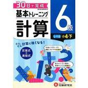 小学基本トレーニング計算6級-小4・下 [全集叢書]