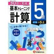 小学基本トレーニング計算5級-小5・上 [全集叢書]