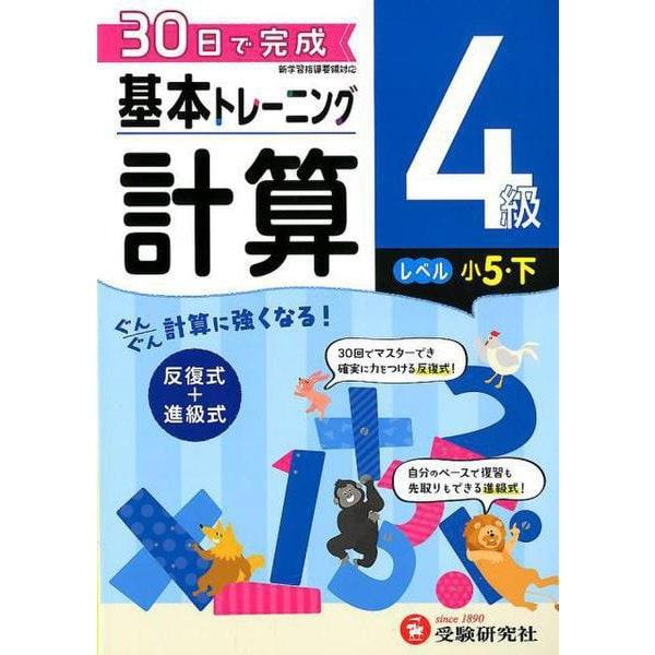 小学基本トレーニング計算4級-小5・下 [全集叢書]