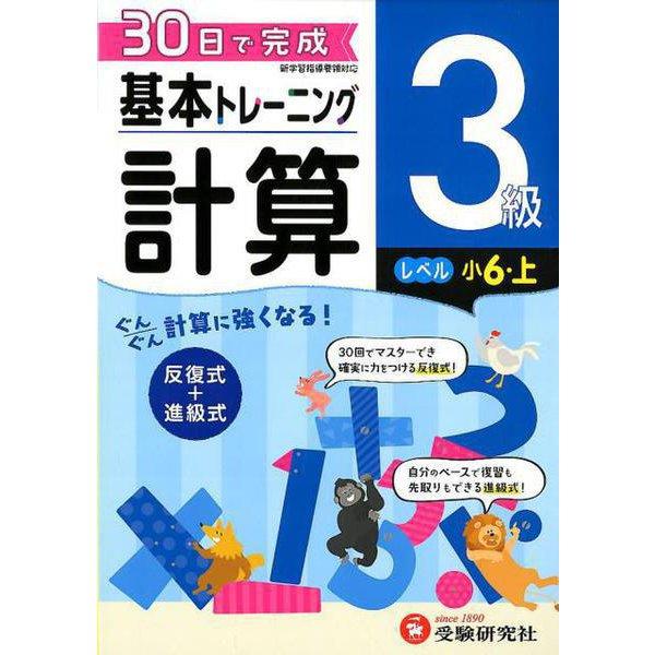 小学基本トレーニング計算3級-小6・上 [全集叢書]