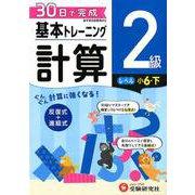 小学基本トレーニング計算2級-小6・下 [全集叢書]