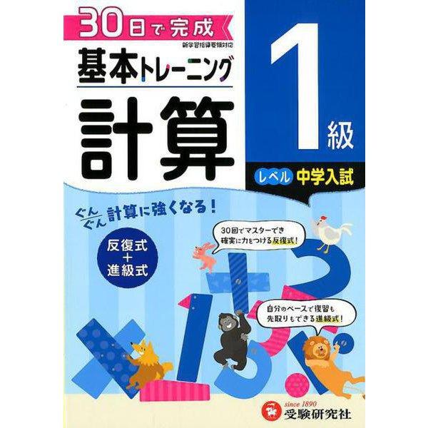 小学基本トレーニング計算1級-中学入試 [全集叢書]
