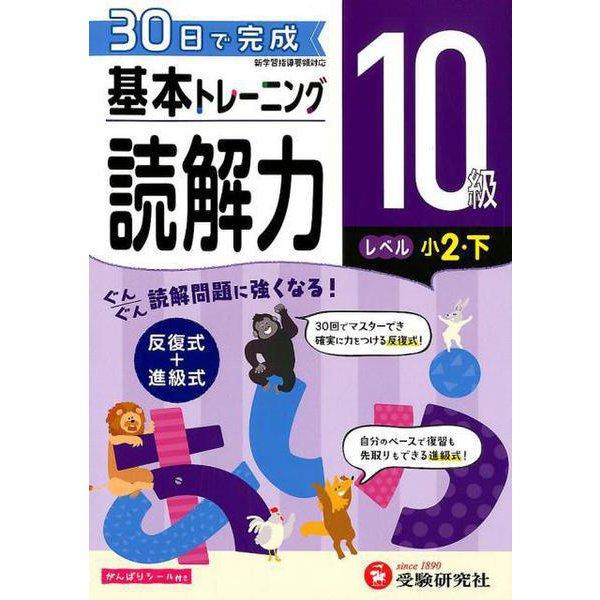 小学基本トレーニング読解力10級-小2・下 [全集叢書]