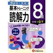 小学基本トレーニング読解力8級-小3・下 [全集叢書]