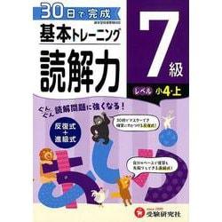小学 基本トレーニング 読解力7級-30日で完成 反復式+進級式 [全集叢書]