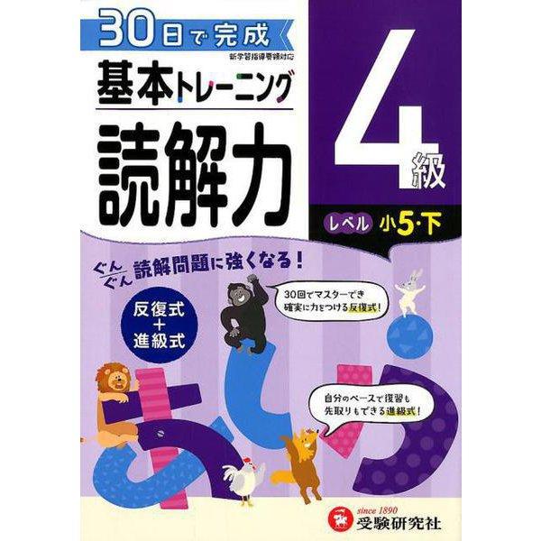 小学基本トレーニング読解力4級-小5・下 [全集叢書]