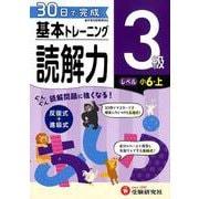 小学基本トレーニング読解力3級-小6・上 [全集叢書]