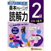 小学基本トレーニング読解力2級-小6・下 [全集叢書]