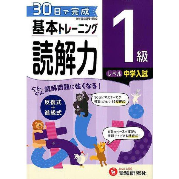 小学基本トレーニング読解力1級-中学入試 [全集叢書]