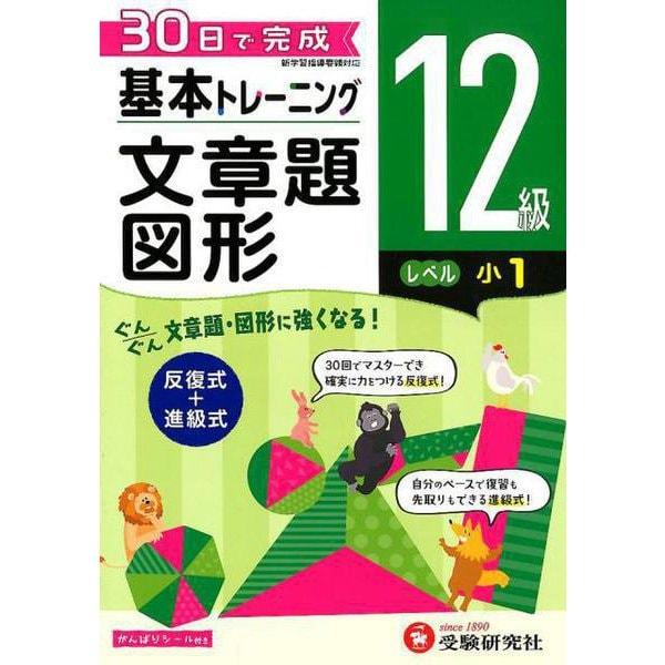 小学基本トレーニング文章題・図形12級-小1 [全集叢書]